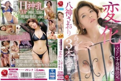 """JUL-010 Madonna Exclusive Decision Change Enchanted With Eight """"gods"""". Saori Yagami 3 Production! !"""