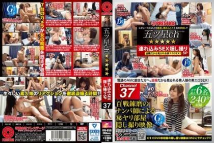 FIV-050 ★★★★★ Five Star Ch Bring SEX Hidden Camera SP Ch.37 4 Hours Of Complete Voyeur Reaction Of A Fresh Amateur Girl!