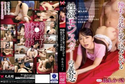 YST-203 Misaki Yayoi, A Sexual Monster Who Wants To Thrust Me