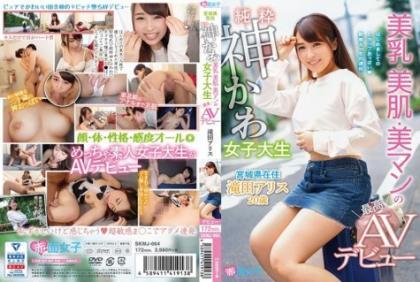 SKMJ-064 The Best AV Debut Of Pure God Kawai College Student Living In Miyagi Prefecture Alice Takida