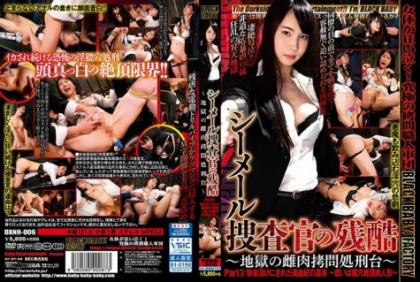 DXNH-006 Shemale Investigator's Cruelty-Hell's Female Torture Prison-Part 3: The Fate Of Miyuki Being Pleasure Picked Up-Or The Pitfalls Of A Hole In The Pit-