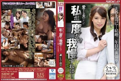 NSPS-555 For Her Husband To Love, If Patience I Only Once … To The Boss Of The Husband … Married The Third Year Of Betrayal Miori Matsushita