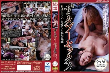 NSPS-775 The Taboo Sex Father's Brother Who Let Me Do In The Futon Aoi Chie