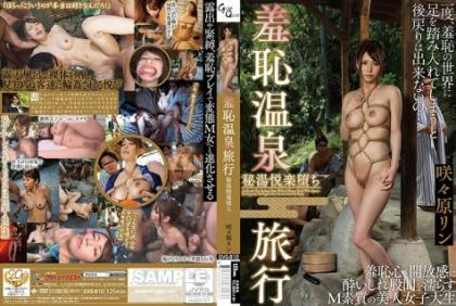 GVG-810 Shameful Hot Spring Trip Sakihara Rin