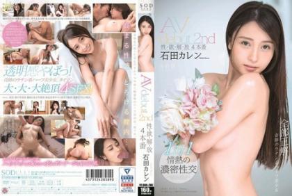 STARS-024 Ishida Karen AV Debut 2nd Sexuality · Greed · Open · 4th Generation