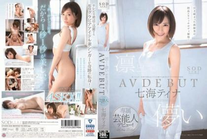 STARS-025 Dignified And Ephemeral Nanahipa Tina AV DEBUT