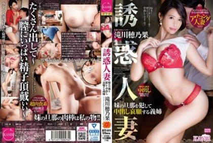 DTT-011 Temptation Married Wife Yoshiko Takigawa Who Commits His Sister's Husband To Filthy Cowardly