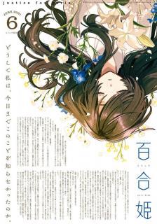 Yuri Hime 2021-06 (コミック百合姫 2021年06月号)