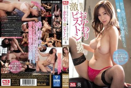 SSNI-382 Squirrel Who Is Cocky And Chewy ● Squirting Mercilessly This Time Instead Of Angry Wolf Piston Fuck Aoi