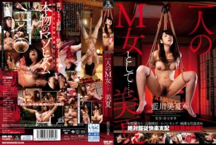 HNM-005 As A Single M Woman … Midsummer Aikawa Misaki