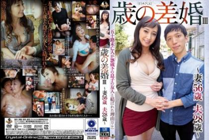 PORN-007 Old Marriage III ~ Wife 56 Years Old Husband 28 Years Old ~ Otowa Fumiko
