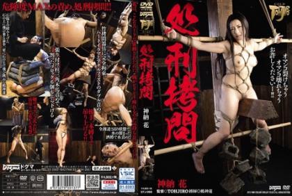 GTJ-066 Execution Torture Kaname Flower
