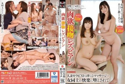 HAVD-977 Fleshly Kissing Lesbian Wife Therapist's Nasty Massage Is Fallen As A Pleasure Between Girls