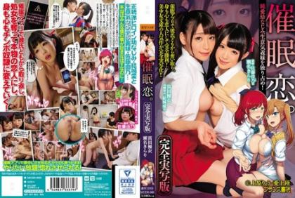MUDR-060 Hypnotic Love. Complete Live Action Version Yui Tomita Sensei Kirari Pure Love Children's Girlfriend, Cheeky Sister-in-law!