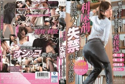 STARS-009 Masami Ichikawa A Beautiful Teacher Who Continues Squeezing Incontinence With A Diuretic