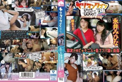 YMDD-141 The Yariman Wagon Goes! ! Happening A Go Go! !Minoh Nagai And Rido No Jiko