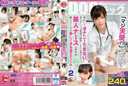 "DOCP-111 ""Serious Angel!?""My Fingers Who Can Not Masturbate With Broken Bones ● The Limit Of Patience!Was The Beautiful Nurse Looking At It Feeling A Sense Of Mission? Gently Add A Hand … 2"