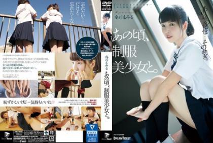 HKD-003 In Those Days, With Uniform Girls. Eri Mizukawa