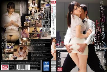 SNIS-855 I, Is Wearing A Tight Mini Skirt Every Day The Boss Of Her Husband Has Been In-house Molester. Kisakitsuki Rui