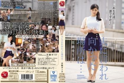 JUX-971 Where Went Said To My Husband ... Yuuki Manabe