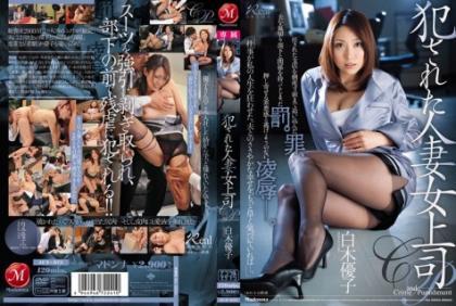 JUX-075 Married Woman Boss Shiraki Yuko Perpetrated