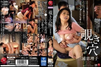 JUX-975 Peephole Eriko Miura