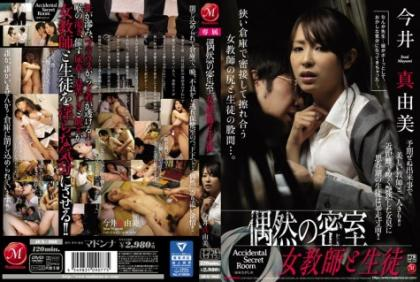 JUX-968 Chance Of Behind Closed Doors A Female Teacher And A Student Mayumi Imai