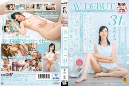 SDNM-170 The Difference Between The Year And The Husband Is 20 Years Old. Wife Kimura Fumi 31 Years Old AV DEBUT Wife Got Married To A Idyllic Country Town From The City