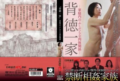 "NKRS-035 A Slut Physical Relationship In The Family ""Takunoki Family"""