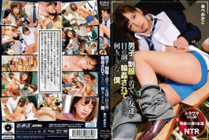 ZEX-361 My Friend Who Is Wearing A Male Uniform Is Gangbanged In Front Of Me But I Can Not Do Anything. Azumakako