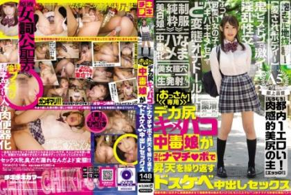 TIKM-010 [Owners Only] Deca Butt Kimepako Addictive Daughter Rubberless Namati ○ Positive Ascension In Pose Doskebe Cream Pies Cream
