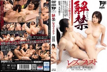 DDT-608 Lifting Ban Les Fist Fukada Fumita Misaki Misaki