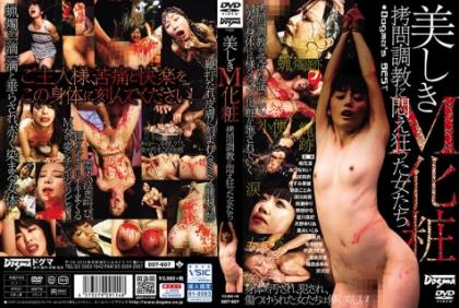 DDT-607 Beautiful M Cosmetic Torture · Women Crazy For Training