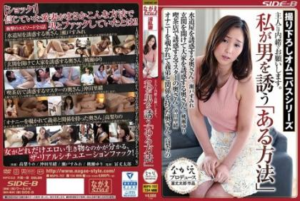 """NSPS-757 Please Keep It To The Master Secretly. """"One Way I Invite Men"""""""
