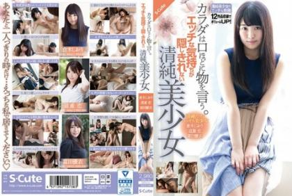 SQTE-232 The Body Says Things As Well As Mouth.Clever Pretty Girl Who Can Not Hide Her Horny Feelings