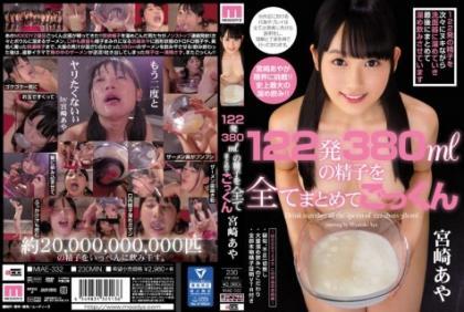 MIAE-332 122 Sacks 380 Ml Of Sperm Are All Gathered Together Cum Miyazaki Aya