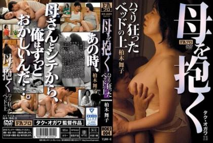 HOKS-004 Mother Who Holds Her Mother On A Crazy Bed Maiko Kashiwagi