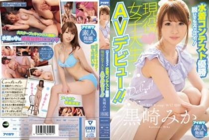 IPX-222 Even If You Take Off It Is Awesome!Swimsuit Contest Winning Active Female College Student AV Debut! ! Kurosaki Mika