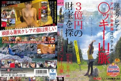 SDMU-903 【First History】 No Such AV! !Lenny Clair Is Going To Find Treasures Of 300 Million Yen In The Coqado State ○ Cokey Mountains In The United States 【The End Of Shock ...】