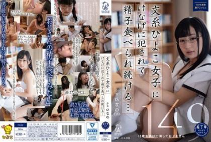PIYO-012 Continued Being Sacrificed By Girls' Literature Chicks Girls … Continue To Eat Sperm … Girl Dolls, 100% Genuine Sperm Cum Swallow