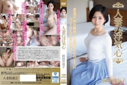 SOAV-046 Married Wife's Cheating Heart Kanako Maeda