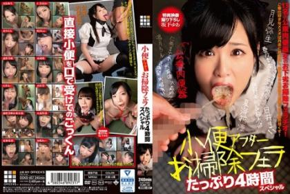 DOKS-457 Piss Cleaning Fetish After 4 Hours Special