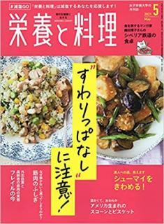 Eiyo to Ryori 2021-05 (栄養と料理 2021年05月号)