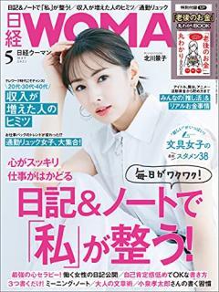 Nikkei Uman 2021-05 (日経ウーマン 2021年05月号)