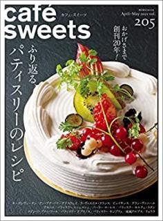 cafe-sweets (カフェ-スイーツ) vol.205