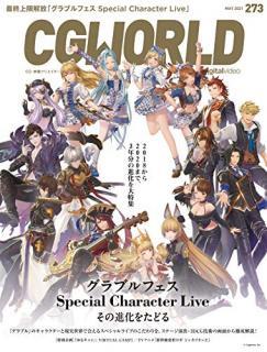CGWORLD (シージーワールド) Vol.273