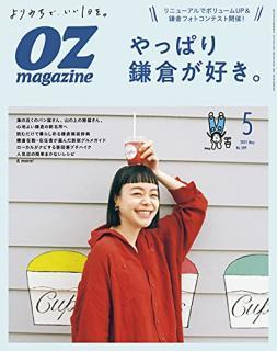 OZmagazine (オズマガジン) 2021年05月号