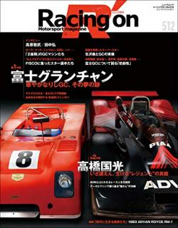 Racing on No.512