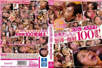 KWBD-236 Fierce Piston Just Before Ejaculation And Blowjob With Cute Face Debud Buch Bukkake Angry Pole Face 100 Shots!