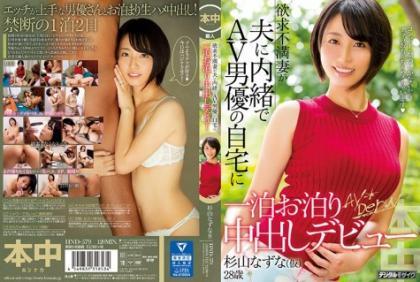 HND-579 Frustration Wife Keeps Her Husband Secretly Staying At Home Of AV Actor For Overnight Cumshot Debut Sugiyama Nazuna (temporary)
